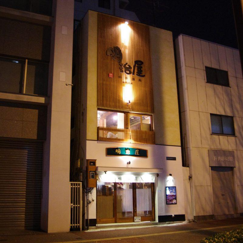 博多焼肉 明治屋 古門戸店オープン