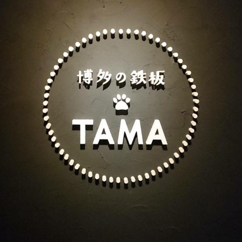 博多の鉄板 TAMA 福岡・大名OPEN