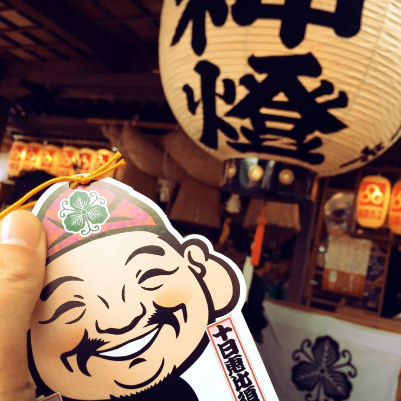 十日恵比寿神社「正月大祭」2017年