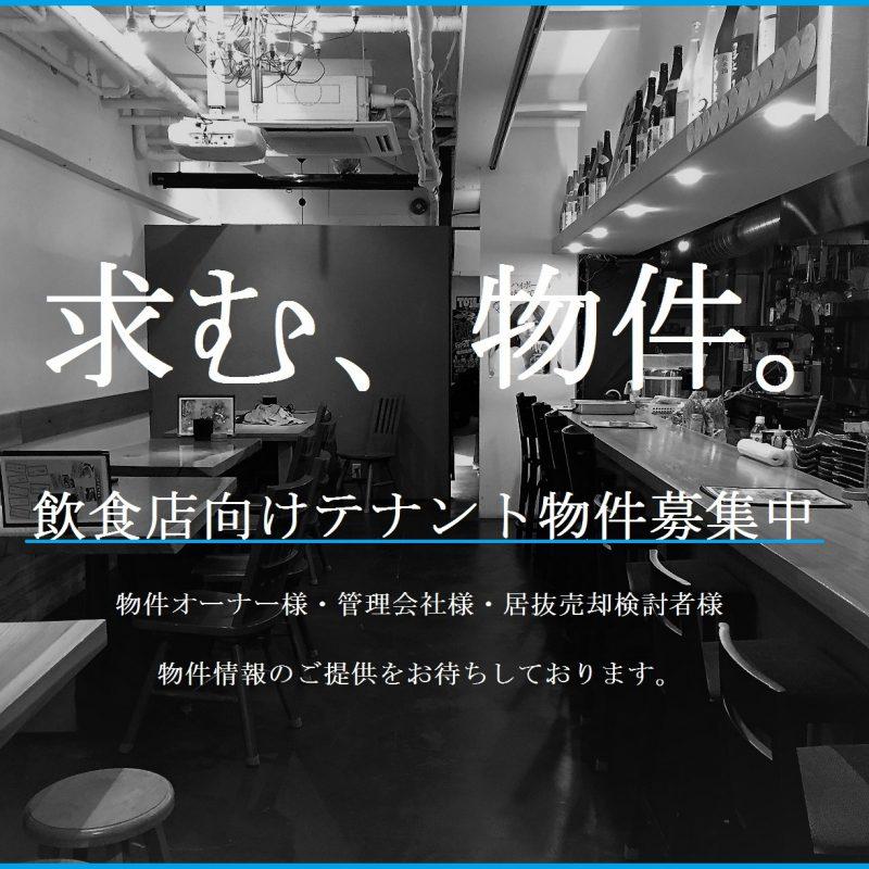 飲食店向けテナント求む! 募集物件・福岡