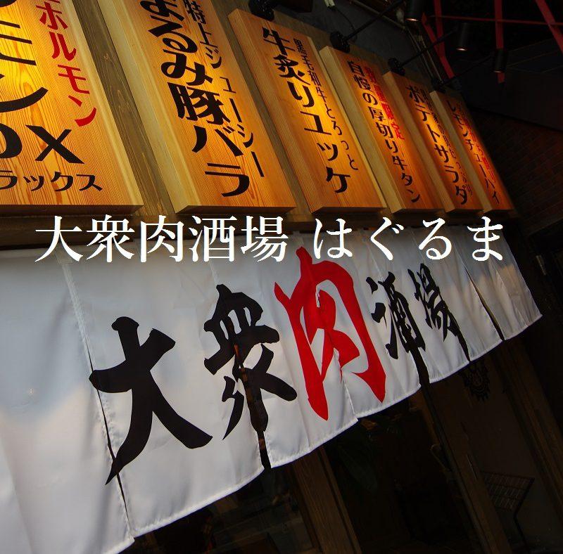 大衆肉酒場 はぐるま 福岡・大名にオープンの画像