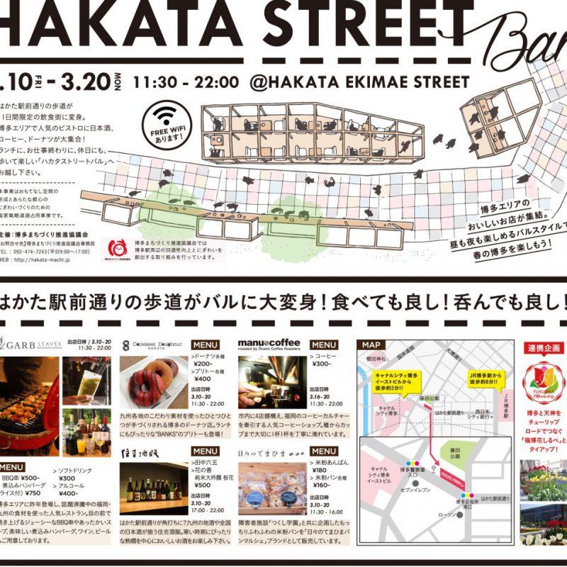 はかた駅前通りが飲食街「ハカタ ストリート バル」実施!の画像