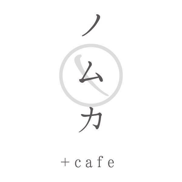 ノムカ+cafe 姪浜イタリアンのダイニングカフェの画像