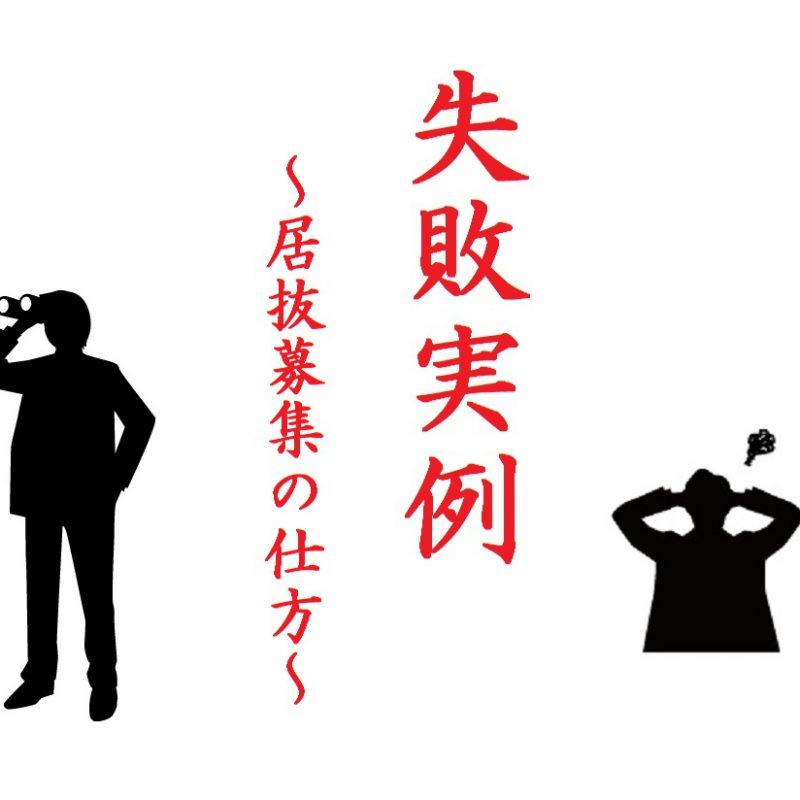 失敗事例 ~居抜募集の仕方~