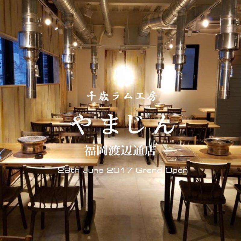 千歳ラム工房 やまじん 渡辺通に福岡1号店オープン