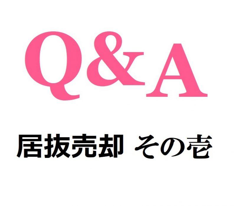 qa-inuki-1