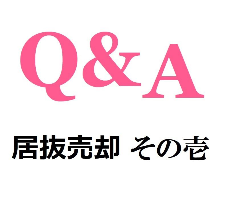 Q&A 居抜売却 その壱