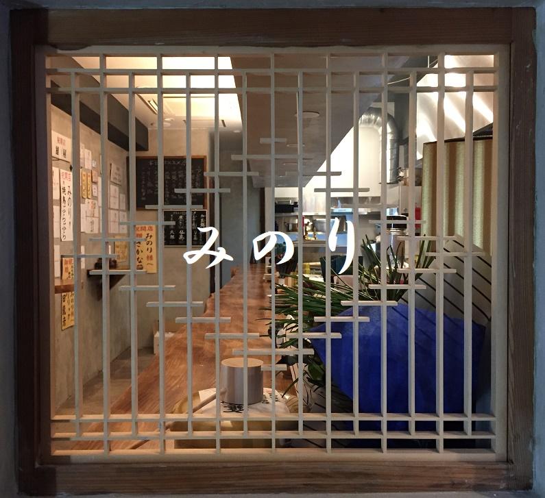 みのり 立ち呑みうどんの店 オープンの画像