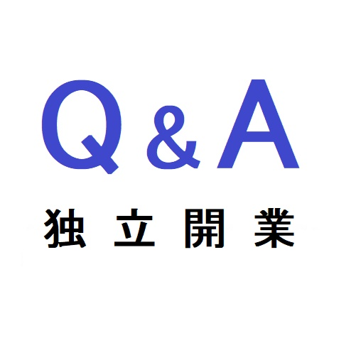 Q&A 独立開業の画像