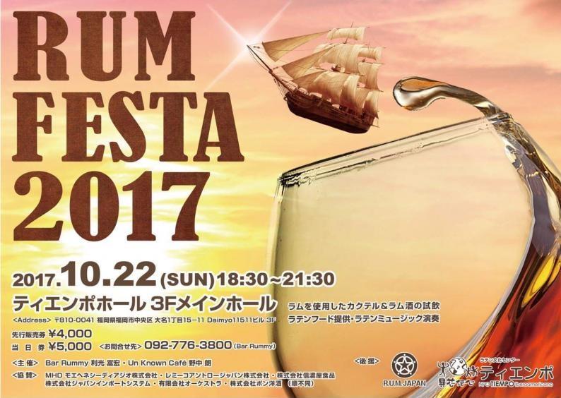 福岡ラムフェスタ開催!
