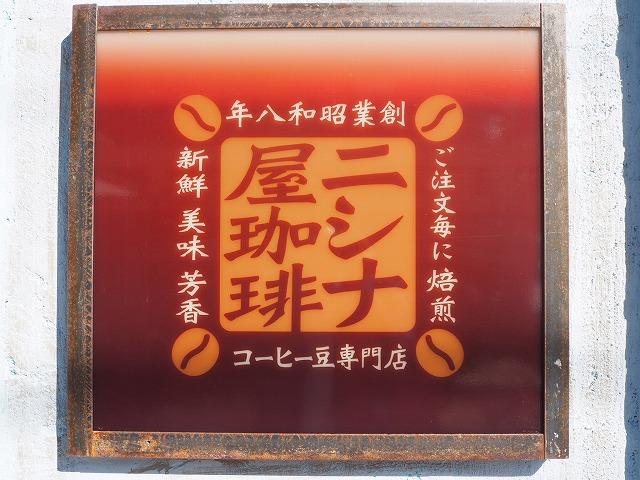 ニシナ屋珈琲 大名1-3-26niR焙煎所 ♪10月25日OPEN♪