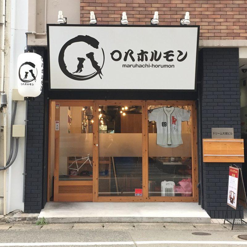 〇八ホルモン 博多店 OPEN